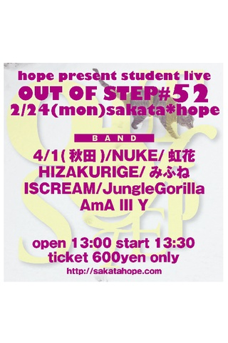 "hope present student live""out of step#52″"