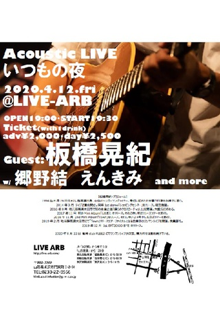 Acoustic LIVE 『いつもの夜』
