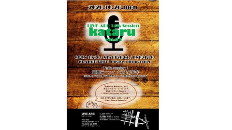 LIVE-ARB talk session 『kataru vol.02』