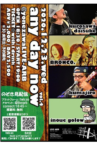 『any day now vol.4』
