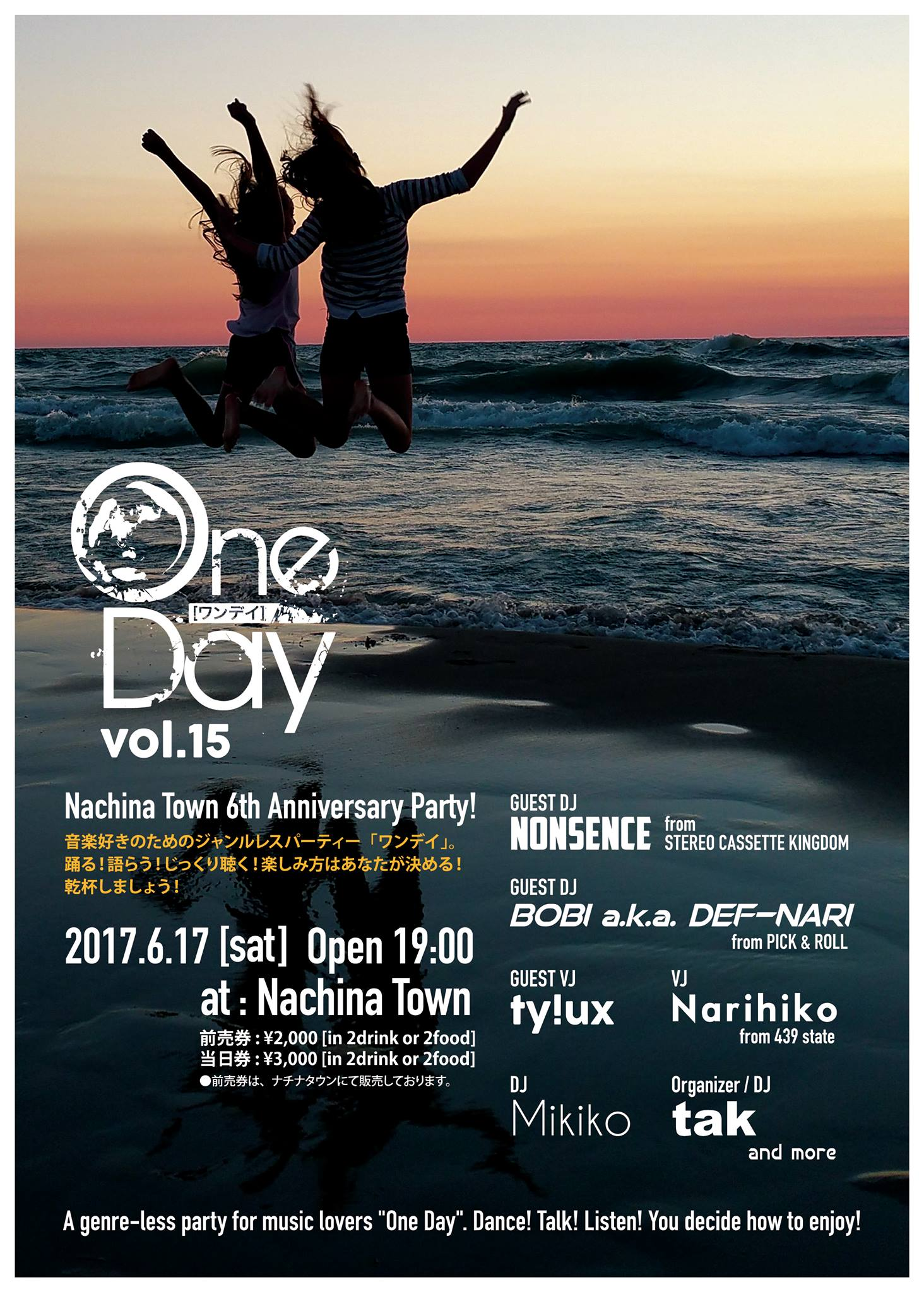 one day vol 15 2017 06 17 nachina town ナチナタウン dazzle